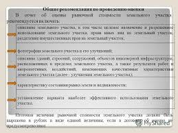 Презентация на тему Оценка рыночной стоимости земельного участка  5 описание земельного