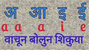 Ranmaque Barakhadi Chart Hindi To English Pdf