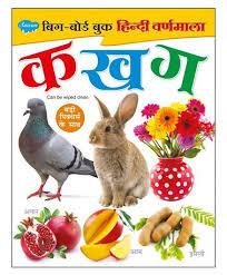Hindi K Kha Ga Chart With Pictures Sawan My First Board Book Big Picture Ka Kha Ga Hindi