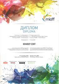Дипломы компании Юниверс софт за участие в специализированных  Диплом участника Московского международного фитнес фестиваля mioff 2013 г Москва