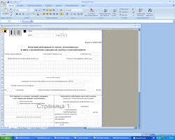 Пм проведение расчетов с бюджетом и внебюджетными фондами отчет  Отчет по практике Бухгалтерский учет Проведение расчетов с бюджетом и внебюджетными фондами ПМ Дневник практики ПМ03 ПРОВЕДЕНИЕ РАСЧЕТОВ С БЮДЖЕТОМ И