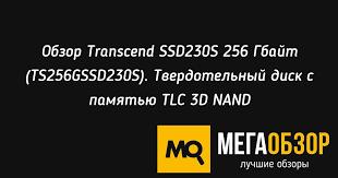 Обзор <b>Transcend</b> SSD230S <b>256</b> Гбайт (TS256GSSD230S ...