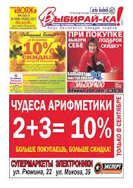 """""""Выбирай-ка! Краснотурьинск"""" № 38-2008 by Издательская ..."""