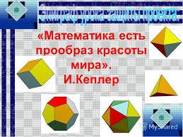 Презентация на тему Геометрия класс Проект по теме  2 Математика есть прообраз красоты мира И Кеплер