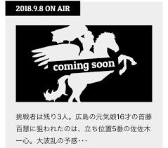 ラストアイドル 2018年9月2日日 ツイ速まとめ