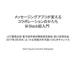 Slack超入門 メッセージングアプリが変えるコラボレーションのかたち