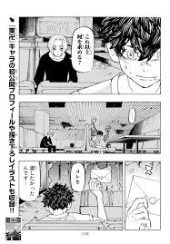 (manhwa/manhua is okay too!) discuss weekly chapters … Tokyo卍revengers Raw Chapter 202 Next Chapter 203