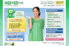 確定 申告 国税庁 ホームページ