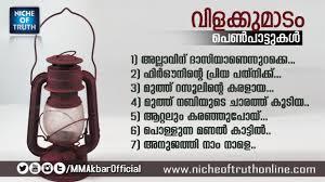 Malayalam Islamic Quotes Wallpapers Islamic Quotes In Malayalam