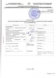 Договор Об Организации Практики Студентов znaniytutlivertmelt договор об организации практики студентов