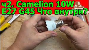 Светодиодная <b>лампа Camelion 10W E27</b> G45 (часть 2) - YouTube