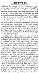 essay on the london olympics in hindi language