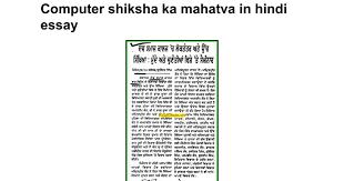 computer shiksha ka mahatva in hindi essay google docs