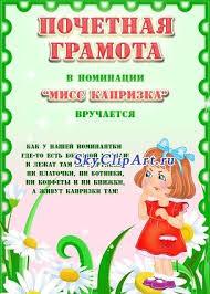 Почетные грамоты для детского сада по номинациям Оформление   Почетные грамоты для детского сада по номинациям