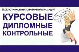 Дипломные Работы Услуги в Павлодар kz Курсовые дипломные работы отчеты по практике