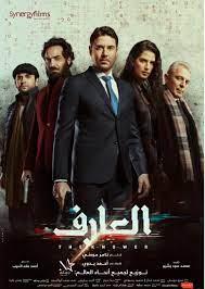 """عرض خاص لفيلم """"العارف"""" في دبي بحضور نجومه"""
