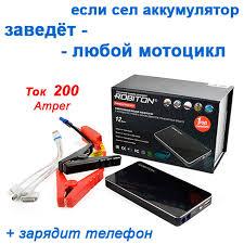 <b>Robiton Emergency Power</b> Set 2 с функцией экстренного запуска ...