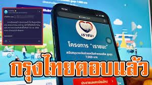 กรุงไทยตอบแล้ว เราชนะ ยืนยันตัวตนไม่ได้ แม้อัปเดตแอพเป๋าตัง - YouTube