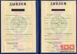 Купить советский диплом СССР в Иркутске Купить диплом Беларусской СССР