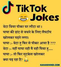 jokes in hindi latest tiktok jokes