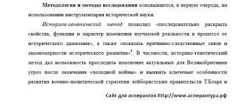 Аспирантура рф методология Всеобщая история методы исследования  методология Всеобщая история