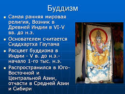 Буддизм Презентация  Буддизм