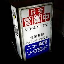 釧路 ニュー 東京