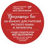 1 всероссийский конкурс русского языка