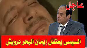 عاجل ـ تفاصيل الـ قـ بض على الفنان إيمان البحر درويش واعـ تـ قال السيسى له  - YouTube