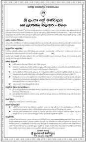 Vacancies At Sri Lanka Tea Board Government Jobs Government