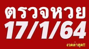 ตรวจหวย 17/1/64 ผลสลากกินแบ่งรัฐบาลวันนี้ 17 มกราคม 2564 งวดล่าสุด!!