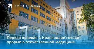 Первая краевая в Краснодаре готовит прорыв в отечественной ...