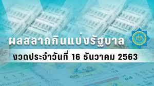ถ่ายทอดสดการออกรางวลั สลากกินแบ่ง รัฐบาล งวดวันที่ 16 ธ.ค. 2563 - YouTube