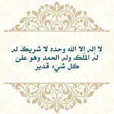 لا إله إلا الله وحده لا شريك له له الملك وله الحمد وهو على كل شيء قدير |  Arabic calligraphy, Calligraphy, Arabic