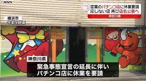 神奈川 県 パチンコ 休業