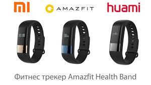 <b>Amazfit</b> Health Band - обзор нового <b>фитнес трекера</b> от суббренда ...