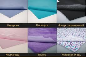 Производство и продажа трикотажного полотна от textile control  52
