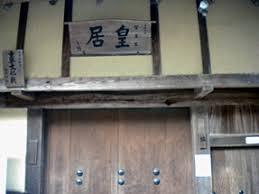 「後醍醐天皇が花山院」の画像検索結果