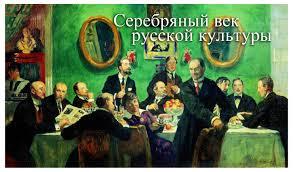 век русской литературы Серебряный век русской литературы