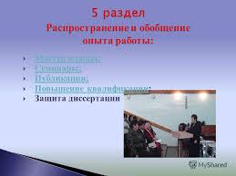 Презентация на тему Гуляева Елизавета Петровна Учитель якутского  7 Мастер классы Семинары Публикации Повышение квалификации Повышение квалификации Защита диссертации