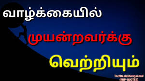 Best Motivational Quotes In Tamilinspirational Whatsapp Status Motivational Whatsapp Status 2019