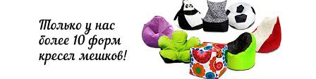 Кресло <b>груша</b>, <b>кресло мешок</b>,<b>bean</b>-<b>bag</b> Puffrelax.ru | ВКонтакте