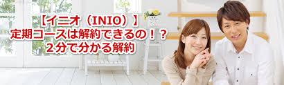 イニオ(INIO)】定期コースは解約できるの!?2分で分かる解約