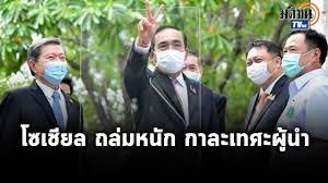 โซเชียล ถล่มหนัก กาละเทศะผู้นำ กลางวิกฤตหนัก ควรหรือ นะจ๊ะ นะจ๊ะ ? :  Matichon TV - YouTube