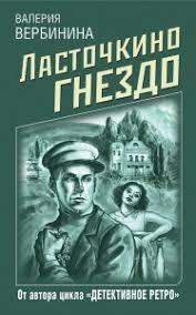 Валерия <b>Вербинина</b>, все книги автора: 56 книг - скачать в fb2, txt ...