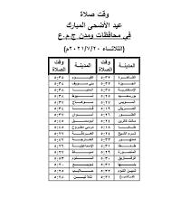 البحوث الفلكية تعلن موعد عيد الأضحى ومواقيت الصلاة في المحافظات (مستند) -  عين مصر