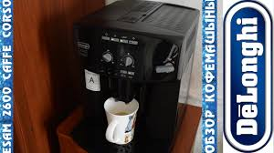 <b>Кофемашина Delonghi Esam</b> 2600 Caffe Corso - YouTube