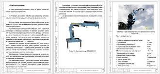 Поиск Клуб студентов Технарь  Расчетная часть Колтюбинговая установка МК 20 Курсовая работа Дипломная работа Оборудование