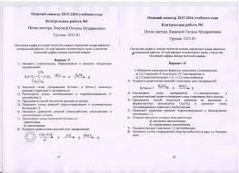 Контрольные работы Контрольная №1 Варианты 9 10 Осень 2015 2016 уч г Поток лектора Лавровой О М Группа 3253 81
