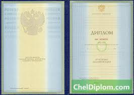 Купить настоящий диплом в Челябинске Диплом ВУЗа с приложением 1997 2003г